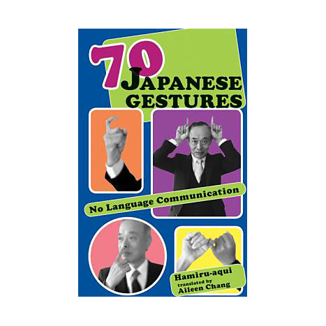 ISBN: 9781933330013, Title: 70 Japanese Gestures: No Language Communication
