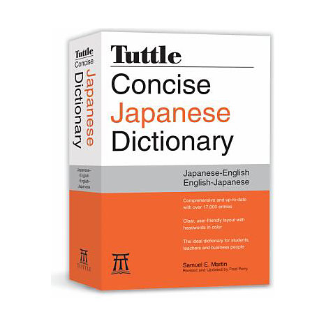 ISBN: 9784805308691, Title: CONCISE JAPANESE DICTIONARY